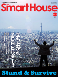 月刊SmartHOUSE No.15