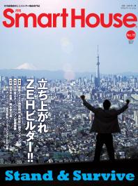 月刊SmartHOUSE No.15