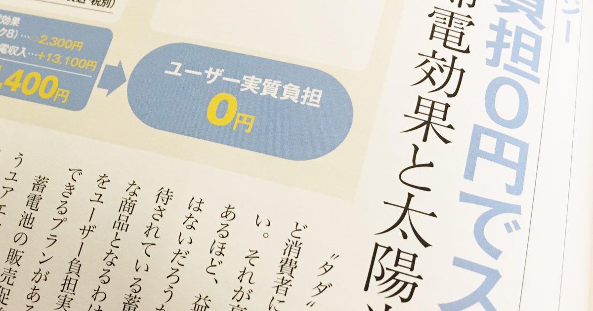 月刊Smart House No.20