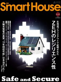 月刊SmartHouse No.46