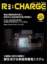 月刊スマートハウス 別冊 蓄電池専門誌 2016年11月