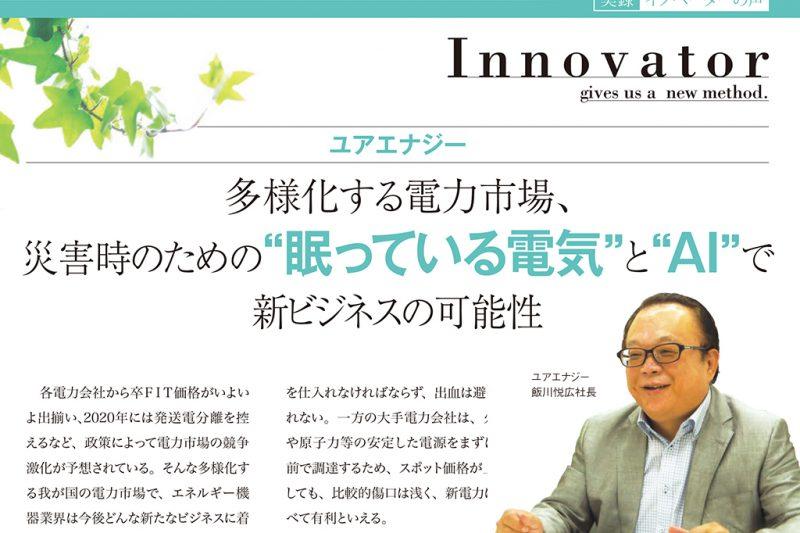 月刊SmartHouse No.54