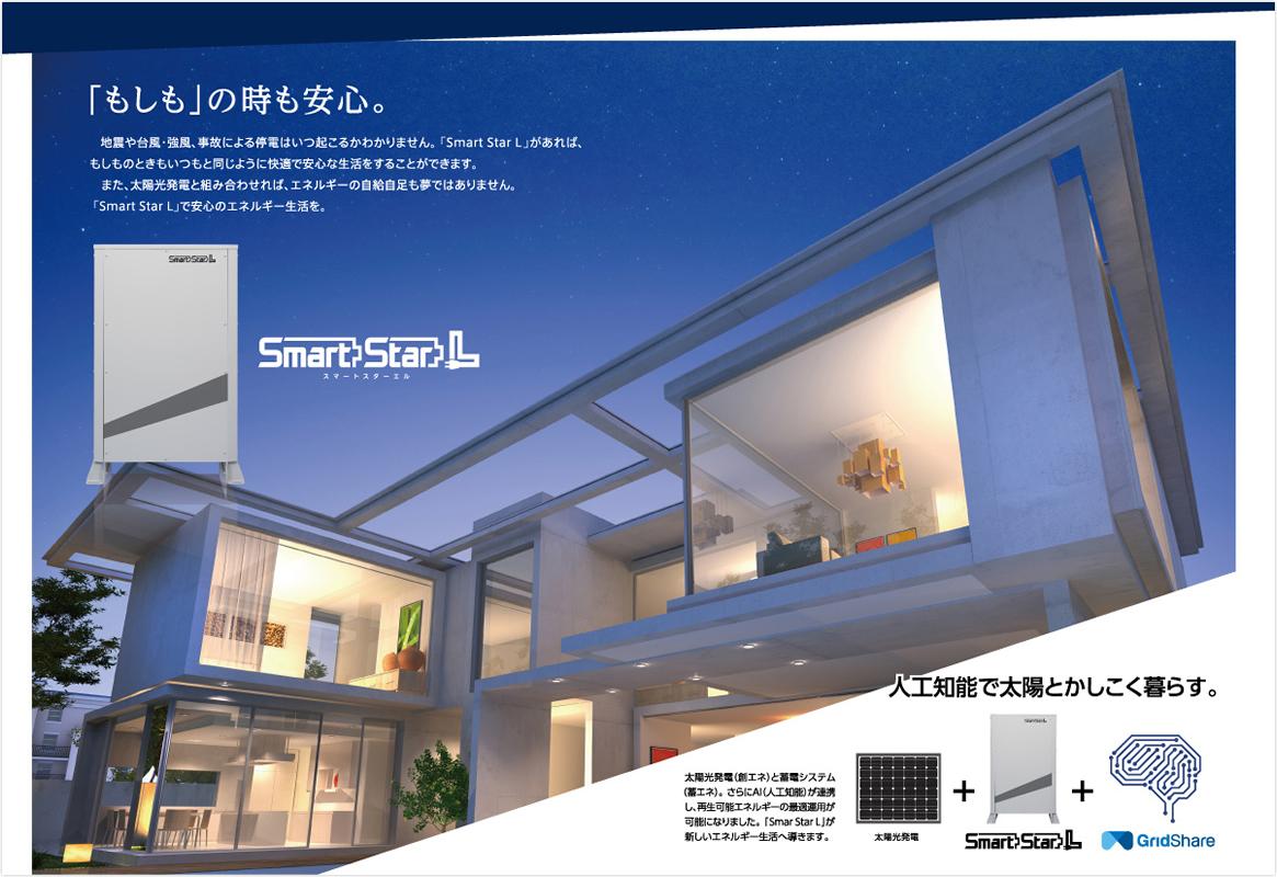伊藤忠商事株式会社の蓄電池SmartStarL